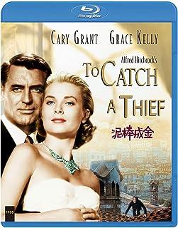 泥棒成金 デジタル・リマスター版 [Blu-ray]