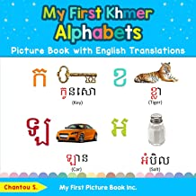 My First Khmer Alphabets Picture Book with English Translations: Bilingual Early Learning & Easy Teaching Khmer Books for Kids (Teach & Learn Basic Khmer words for Children) PDF