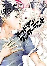 表紙: デッドマン・ワンダーランド(13) (角川コミックス・エース)   近藤 一馬