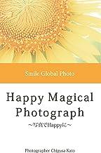 表紙: Happy Magical Photograph | 加藤 千草