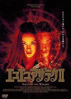エコエコアザラクII Birth of the Wizard [DVD]