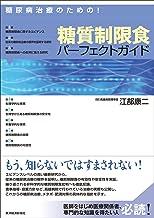 表紙: 糖尿病治療のための!糖質制限食パーフェクトガイド   江部 康二