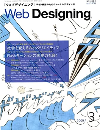 Web Designing (ウェブデザイニング) 2009年 03月号 [雑誌]
