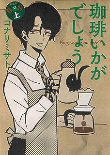 珈琲いかがでしょう 新装版(上) (マッグガーデンコミックス EDENシリーズ)