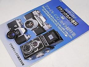 クラシックカメラ専科―カメラレビュー (No.82) (ソノラマMOOK)