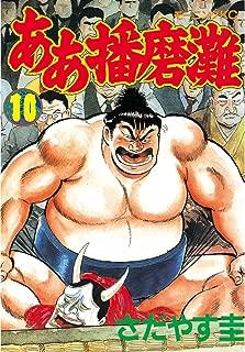 ああ播磨灘(10) (モーニングコミックス)