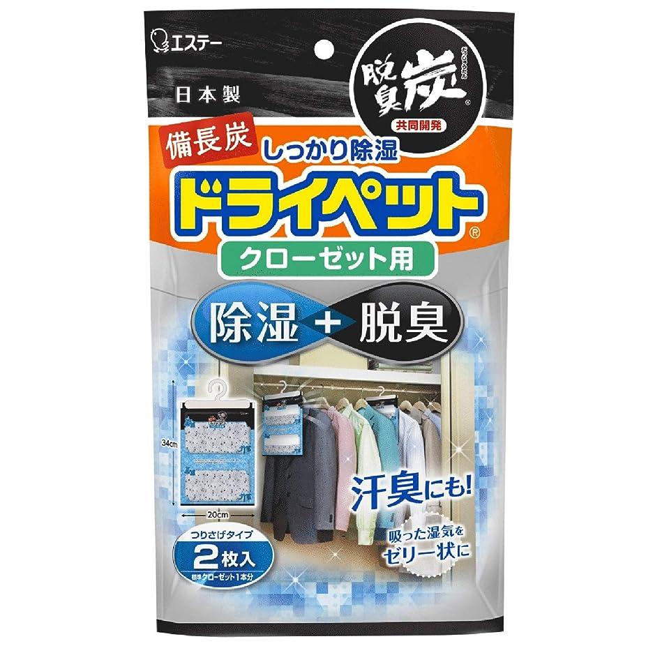 立法コイン印象的な備長炭ドライペット 除湿剤 クローゼット用 2枚入