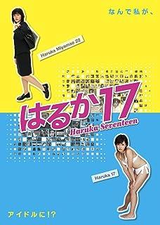 はるか17~Haruka