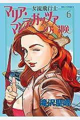 女流飛行士マリア・マンテガッツァの冒険(6) (ビッグコミックス) Kindle版