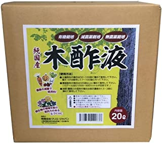 大協肥糧 純国産 木酢液 20L