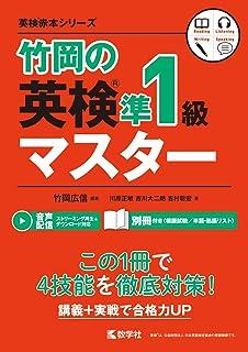 竹岡の英検準1級マスター (英検赤本シリーズ)