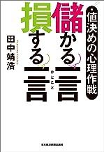 表紙: 値決めの心理作戦 儲かる一言 損する一言 (日本経済新聞出版)   田中靖浩