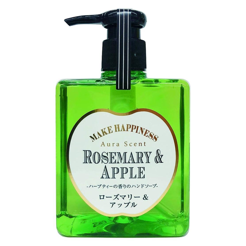 慢性的もろい枯渇するペリカン石鹸 オーラセント ハンドソープ ローズマリー&アップル 300ml