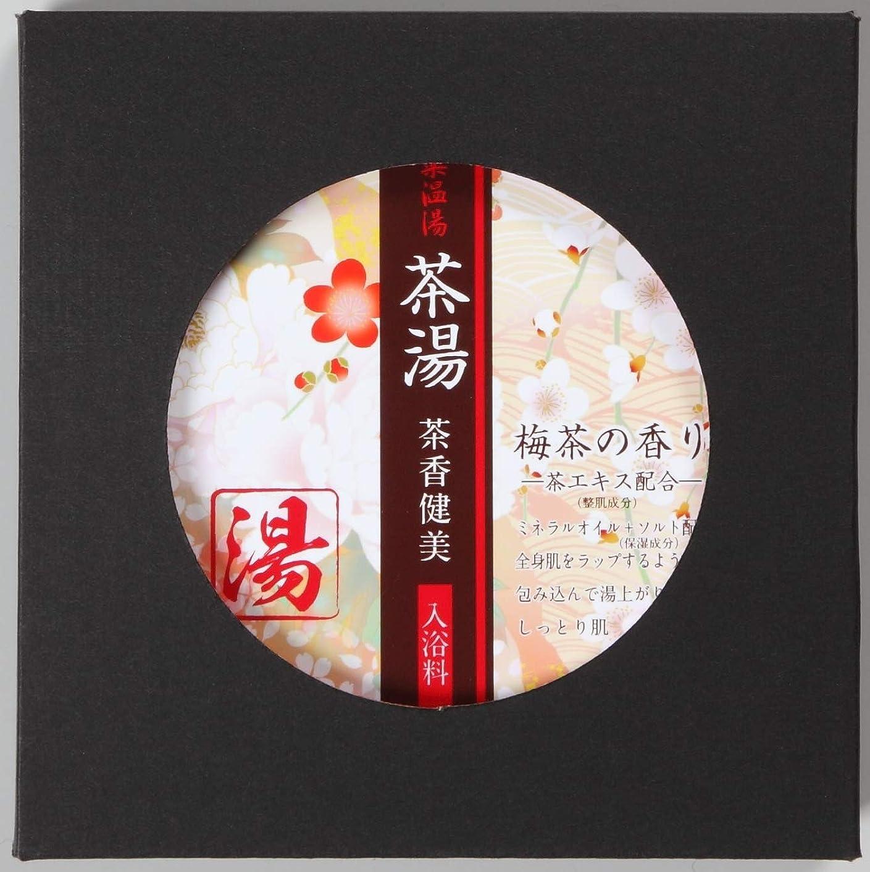 慈悲愛人飽和する薬温湯 茶湯 入浴料 梅茶の香り POF-10U
