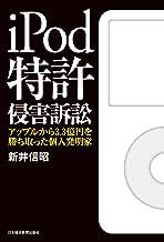 表紙: IPod特許侵害訴訟 アップルから3.3億円を勝ち取った個人発明家 (日本経済新聞出版) | 新井信昭