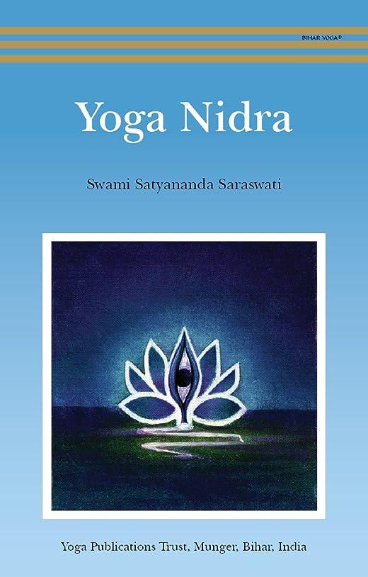 トチの実の木シーズン不合格Yoga Nidra (English Edition)