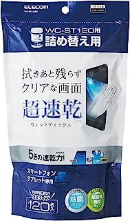 エレコム ウェットティッシュ クリーナー 除菌 速乾性 120枚入り つめかえ用 拭き跡が残らない スマホ・タブレット用 日本製 WC-ST120SP