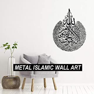 Yobesho Ayatul Kursi, Islamic Wall Art, Unique Design,Islamic Gifts, Gift for Muslims, (Large Metal Ayatul Kursi (Black))
