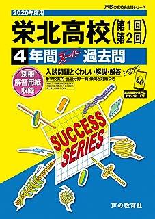 S36栄北高等学校 2020年度用 4年間スーパー過去問 (声教の高校過去問シリーズ)