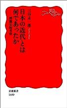 表紙: 日本の近代とは何であったか-問題史的考察 (岩波新書) | 三谷 太一郎