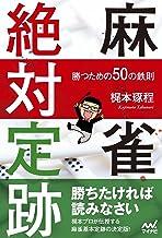 表紙: 麻雀絶対定跡 ~勝つための50の鉄則~ (マイナビ麻雀BOOKS) | 梶本 琢程