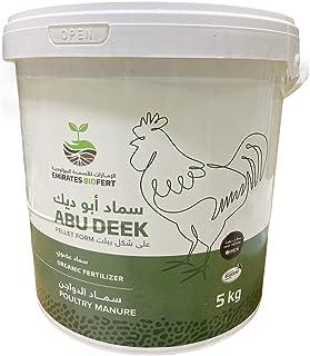 Chicken Manure سماد الدواجن Organic Fertilizer سماد عضوی Pellet Form علی شکل بیلت | UAE Ministry Approved | 5 Kgs | No.1 C...