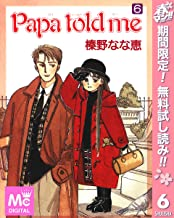 Papa told me【期間限定無料】 6 (マーガレットコミックスDIGITAL)