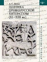 Поэтика древнерусской литературы (Хi-Хiii вв.)