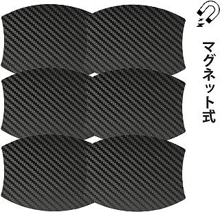 Magi's Gift ドアハンドルプロテクター車用 カーボンドアハンドルプロテクションカバー  保護フィルム ステッカー カーボンシート素材 保護フィルム 車 外装 傷防止 日本語説明書付き ブラック 黒い 6枚セット