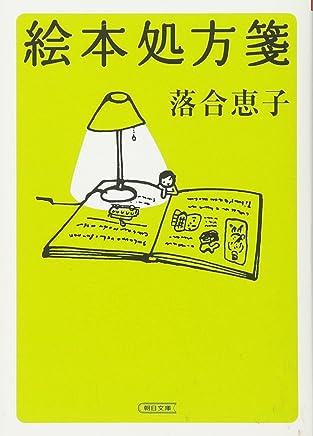 絵本処方箋 (朝日文庫)