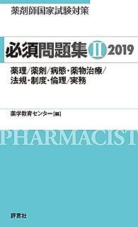 薬剤師国家試験対策 必須問題集II 2019