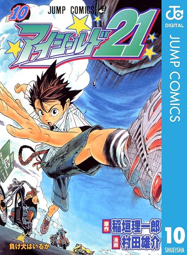 自分のモール霧深いアイシールド21 10 (ジャンプコミックスDIGITAL)