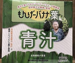 もんげーバナナ葉 青汁 (国産無農薬) 9g×30包 270g