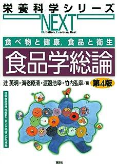 食べ物と健康,食品と衛生 食品学総論 第4版 (栄養科学シリーズNEXT)