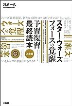 表紙: スター・ウォーズ フォースの覚醒 予習復習最終読本 (扶桑社BOOKS) | 河原 一久