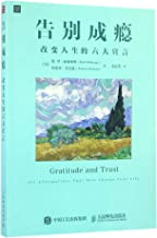 Gratitude and Trust: Six Affirmations That Will Change Your Life (Chinese Edition)