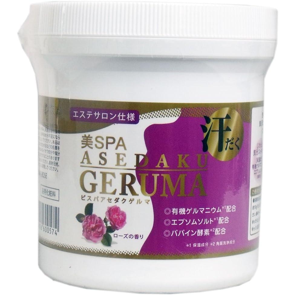 大統領職人白いゲルマニウム入浴料 美SPA ASEDAKU GERUMA ROSE(ローズ) ボトル 400g