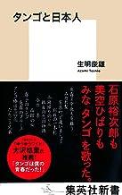 表紙: タンゴと日本人 (集英社新書) | 生明俊雄
