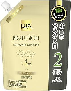 【Amazon.co.jp限定】 LUX(ラックス) バイオフュージョン ダメージディフェンス コンディショナー 詰替え用 400g