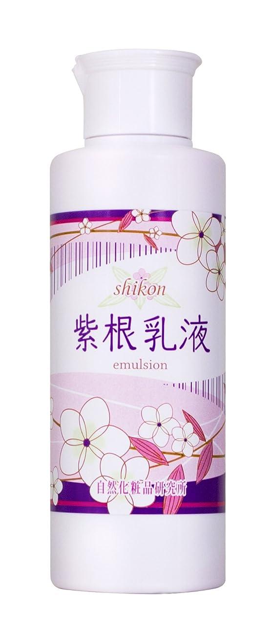 伝統的多用途致死紫根乳液 150ml