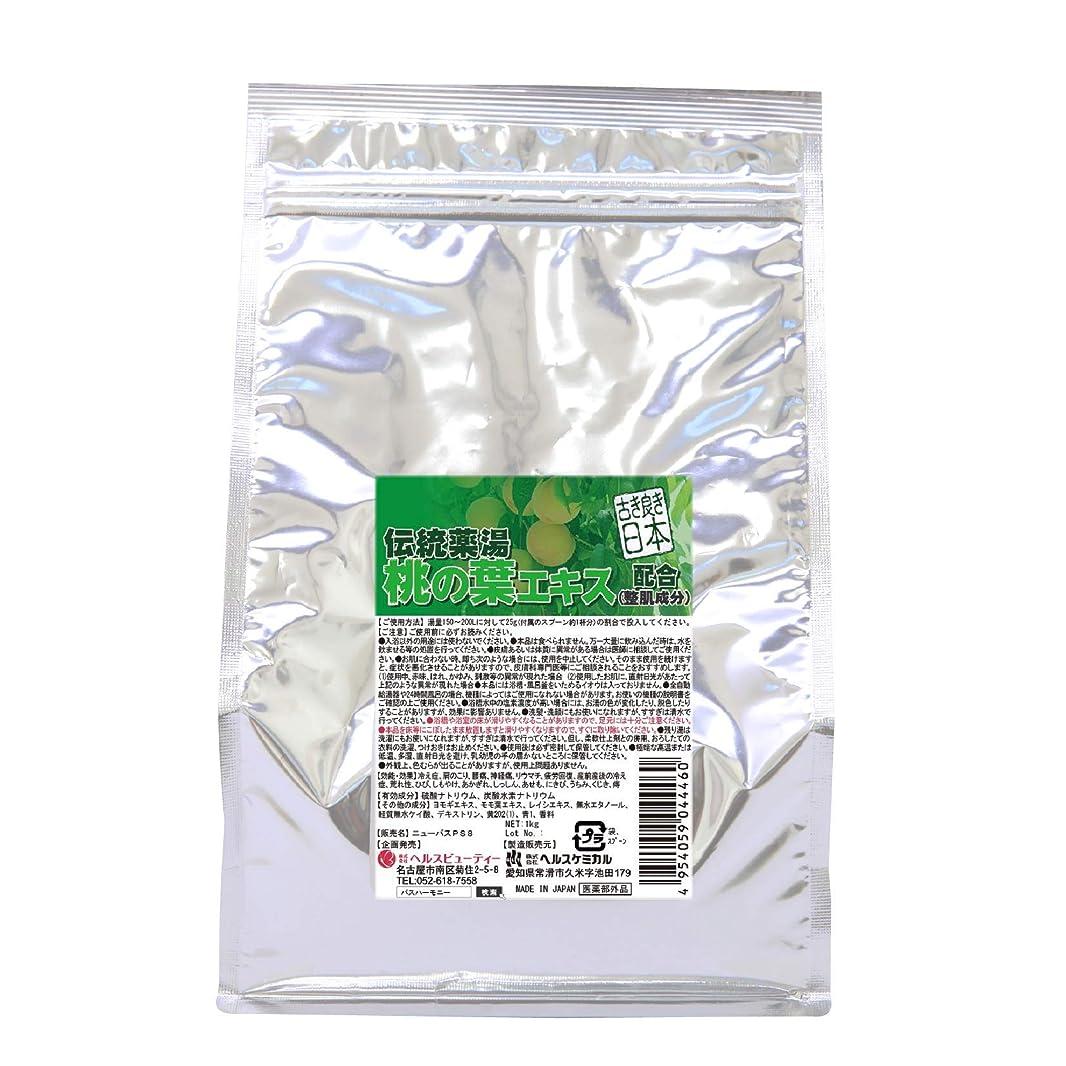 熱望するパテポジション入浴剤 湯匠仕込 桃の葉エキス配合 1kg 50回分 お徳用【医薬部外品】