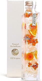 [ リリスエピス ] liLYS épice ハーバリウム 母の日 プレゼントプリザーブドフラワー 誕生日 ギフト スクエアボトル 日本製 (マンダリンオレンジ) sh1or