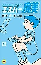 表紙: エスパー魔美(5) (てんとう虫コミックス) | 藤子・F・不二雄