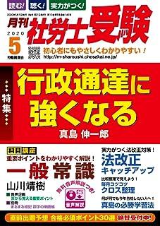 【CD-ROM付】月刊社労士受験2020年5月号