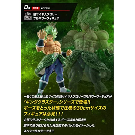 一番くじ ドラゴンボール VSオムニバス D賞 KING CLUSTAR 超サイヤ人 ブロリー フィギュア 約30cm