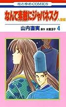 表紙: なんて素敵にジャパネスク 人妻編 4 (花とゆめコミックス) | 氷室冴子