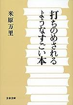 表紙: 打ちのめされるようなすごい本 (文春文庫) | 米原万里