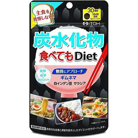 井藤漢方製薬 炭水化物食べてもDiet 糖質にアプローチ 120粒30回分