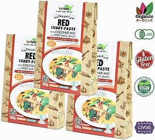 チブギス&ラムラム 有機JAS認定 レッドカレー ペースト 100g x 3個セット オーガニック グルテンフリー ヴィーガン タイ料理 CIVGIS & lumlum Organic Red Curry Paste