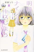 明日、ナイショのキスしよう(3) (KC デザート)